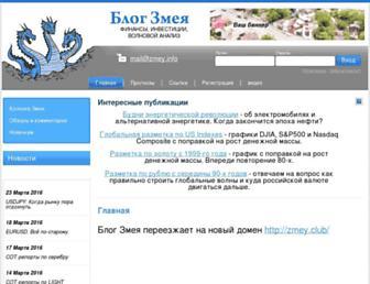 Main page screenshot of zmey.info