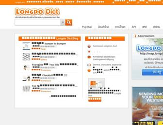 dict.longdo.com screenshot
