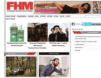 Main page screenshot of fhm.ru