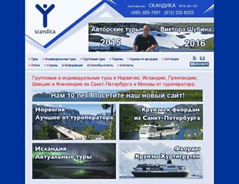 Bc41c0050f99a28cf0e7f838509cf70066481dac.jpg?uri=scandica-travel