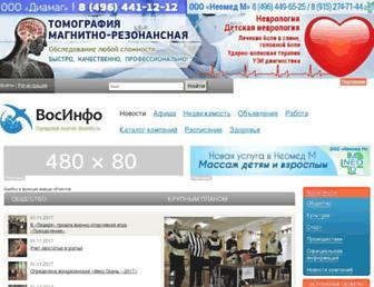 Bc4d6d288323b5171e4b7bf9fe99cf39401cc44c.jpg?uri=news.voskresensk-gis