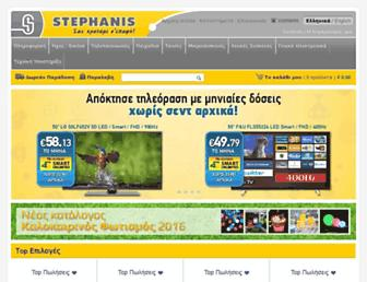 stephanis.com.cy screenshot