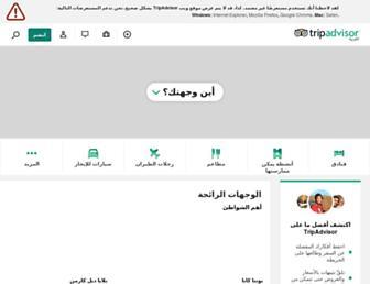 ar.tripadvisor.com screenshot