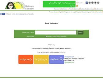 Bd371077cc7fca5ef54cd1285cecd70ad0bf23e9.jpg?uri=dictionary-farsi