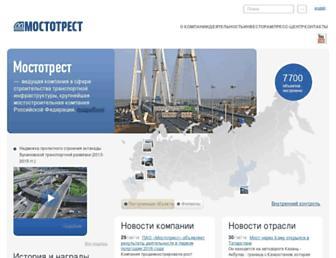 mostotrest.ru screenshot
