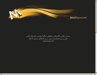 Main page screenshot of maxforums.net