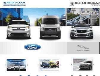 Thumbshot of Autopassage.ru