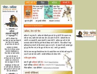 geeta-kavita.com screenshot
