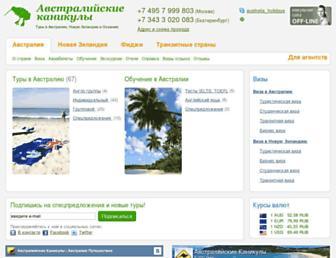 Thumbshot of Australe.ru