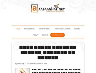 aasaanhai.net screenshot