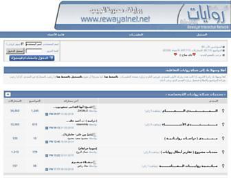 rewayatnet.net screenshot