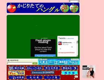 Bea1796dbb4f3be67f6d17f37f9a3aae4df27950.jpg?uri=kajiritate-no-hangul