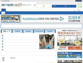 Thumbshot of Kobe-np.co.jp