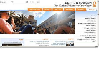 Main page screenshot of bgu.ac.il