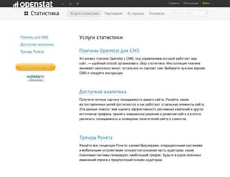Main page screenshot of mp.openstat.ru