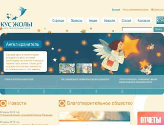 Main page screenshot of kuszholy.kz