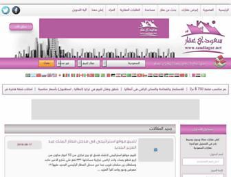 C09b8cb4f2b3416a32f10a27a67754fb45046971.jpg?uri=saudiagar