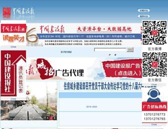 Main page screenshot of chinajsb.cn