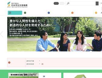 Main page screenshot of jasso.go.jp