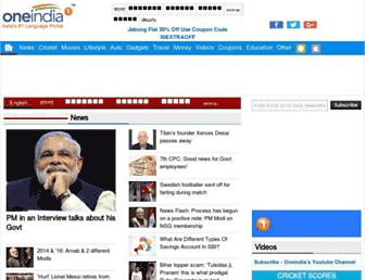oneindia.com screenshot