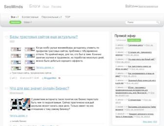 seominds.ru screenshot