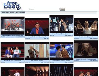 beegfree.org screenshot