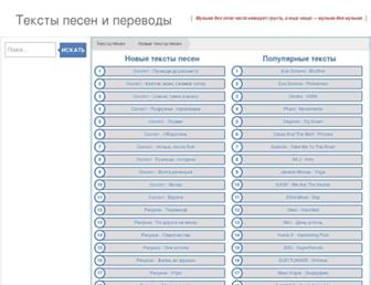 textopesen.ru screenshot