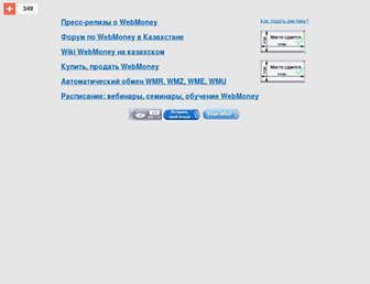 Main page screenshot of owebmoney.kz