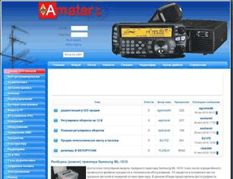 Main page screenshot of amatar.by