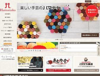 Main page screenshot of hamanaka.co.jp