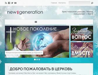 C2d831cdce1b0113413be1735305e5682d50971d.jpg?uri=newgeneration.kiev