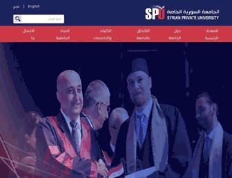 spu.edu.sy screenshot