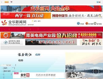 Fullscreen thumbnail of jhnews.com.cn