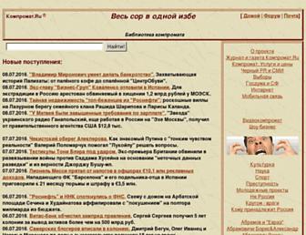 Main page screenshot of compromat.ru
