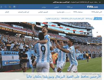 ar.fifa.com screenshot