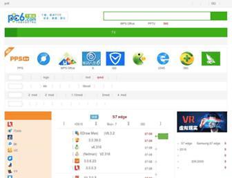 pc6.com screenshot