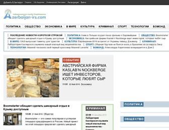 C396781c0df4e375af6aeb02e09b0e35a79f8a3d.jpg?uri=azerbaijan-irs