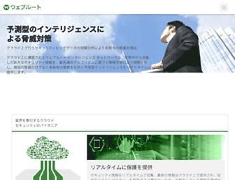 Thumbshot of Webroot.co.jp