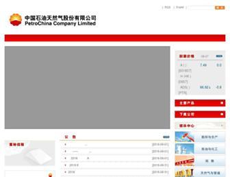 petrochina.com.cn screenshot