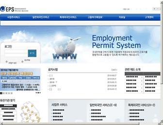 eps.go.kr screenshot