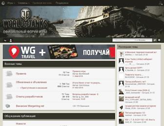 forum.worldoftanks.ru screenshot