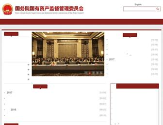 Main page screenshot of sasac.gov.cn
