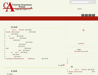Main page screenshot of current.ndl.go.jp