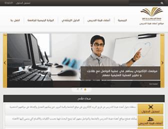 faculty.psau.edu.sa screenshot