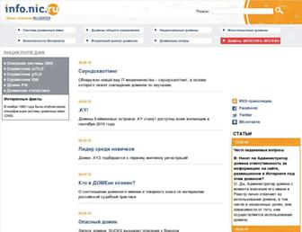 info.nic.ru screenshot