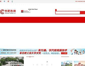 Main page screenshot of hefei.cc