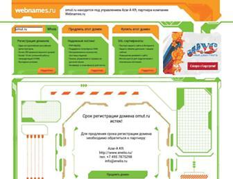 Main page screenshot of omut.ru
