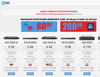 Main page screenshot of ambox.su