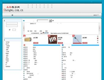 Main page screenshot of shengwu.com.cn