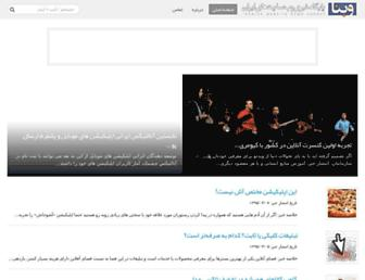 Main page screenshot of webna.ir